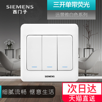 Siemens three-way single control switch socket panel vision ya Bai household lamp wall triple fluorescent switch