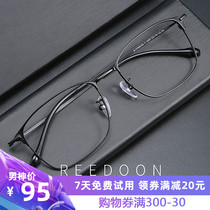 Myopia glasses mens full-frame ultra-light pure titanium glasses frame retro finished anti-blue radiation glasses frame tide