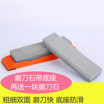Large double-sided thin grindstone sharpener household kitchen knife cutting edge stone grinding stainless steel grindstone