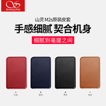 Shanling M2S non-destructive music player original leather cover protective sleeve