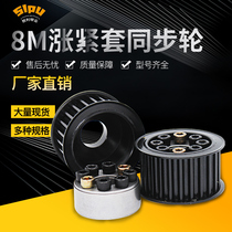 8m tension sleeve synchronous wheel 24 teeth free key fixed 25 30 40 perforation spot Z2 expansion sleeve belt wheel