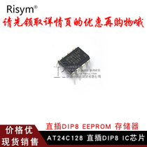 Risym AT24C128 直插DIP8 EEPROM 存储器