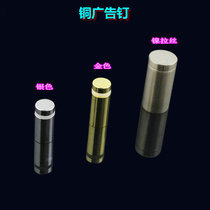 Copper solid advertising decorative nail acrylic glass mirror nail Billboard nail screw screw decorative nail advertising screws