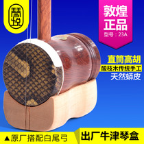 Shanghai national musical instrument Factory brand authorized Dunhuang brand 23A straight high Hu 23B copper buckle high Hu with piano box