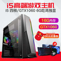 Core i7 quad-core 16g single display desktop lol Assembly host computer eat chicken game Office i5 full machine