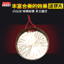 New treasure instrument 15CM Gong small Gong small Gong small Gong three-sentence semi-props