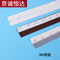 Wooden door seam door bottom sealing strip sound insulation glass door seal door bottom strip windproof dustproof waterproof adhesive tape Self-Adhesive