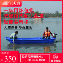 Plastic boat fishing boat fishing boat beef tendon thickening plastic PE assault boat fishing boat under the net boat plastic fish boat