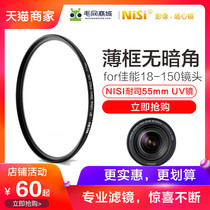 The Resistance 55mm UV mirror thin frame is suitable for Canon EOS m5 m6 m10 m50 Micro Single Camera accessories EF-M 18-150 lens protection Mirror Canon Filter