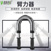 Arm force 40 kg 50 30 20 60kg male chest fitness chest appliances home practice arm pull grip Rod