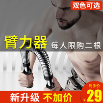 Arm force 40kg 30 50 60 kg male chest fitness equipment exercise arm grip home arm force stick