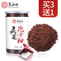 (Buy 2 rounds 500g) rely on pharmaceutical grade Nyingchi Zhuang headway Changbai Ganoderma lucidum spore powder Ganoderma robe powder