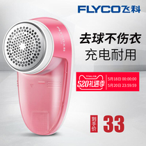 Feike sweater clothing from the ball trimmer rechargeable clothing shaving scratch suction to remove hair ball household Hair Removal Machine