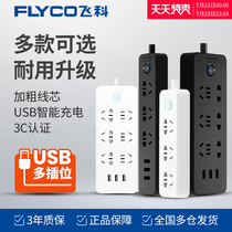Feike plug long line USB socket panel porous household plug and socket board with multi-function head converter