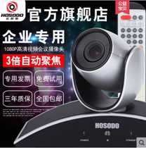 Video conferencing camera USB interface 1080P HD 3x zoom macro view HSD-A203 wide angle lens
