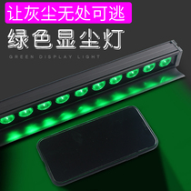 New news LED Green Dust lamp professional screen maintenance fingerprint scratch search light for screen dust cleaning