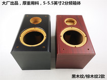 Dachang Qing library heavy materials 5-5 5 inches 2-way speaker empty box bookcase internal reinforcement plate thickness