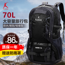 Wide movement outdoor hiking bag lightweight 70L large capacity men and women shoulder Travel Backpack multi-function walking tour package