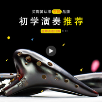 Lightning delivery empty Ming Ocarina 12 hole Beginner student Alto C tune flute twelve holes ac tune pottery musical instrument