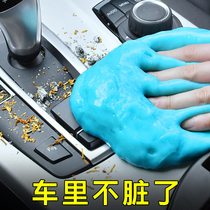 Clean soft rubber car supplies car interior dust mud clean up the gap with sticky dust artifact multi-function black technology