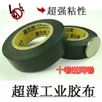 Electrical tape electrical accessories wholesale price flame retardant PVC tape insulation tape electrical tape imported quality