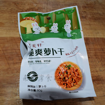 Authentic Chongqing Yongchuan Jumei Xuan crispy radish dry 80 grams authentic spicy food portable (5 bags)