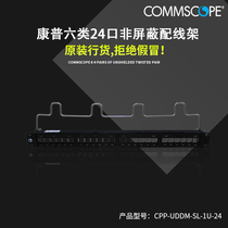 Commscope CPP-UDM-SL-1U-24 six Class 24 unshielded patch panels with 24 modules 9-1375055-2 amps a