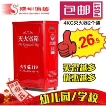 New fire extinguisher box 4kg2 only kindergarten fire fighting equipment cabinet fillet fire fighting box fire extinguisher box