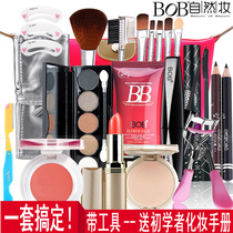 BOB beginner Makeup Makeup Set full set of authentic novice entry female students light makeup beauty makeup box