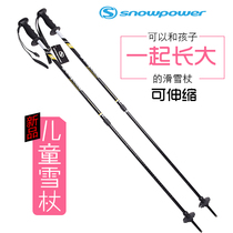 Outdoor new Korean brand Double Board childrens ski retractable Snow Stick 70-105cm adjustable