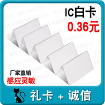 Carte-cadeau carte Induction IC blanc carte M1 carte intelligente d'accès carte sans contact IC IC Fudan carte blanche impression ID carte