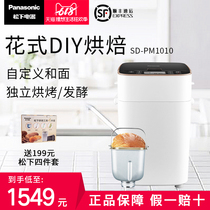 Panasonic Panasonic SD-PM1010 bread machine home automatic intelligent sprinkle fruit material multi-function and surface