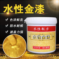 Gold foil paint water-based gold paint gold flash gold powder acrylic paint gold Buddha decoration small cans paint
