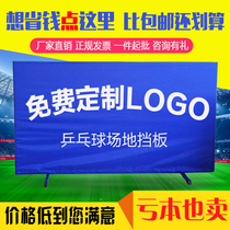 Can be customized logo table tennis fence fence fence fence fence fence fence fence fence
