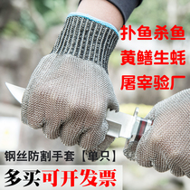 Anti-cutting gloves stainless steel wire gloves slaughter inspection factory anti-cutting fish kill Fish Oyster metal iron gloves