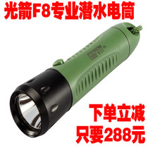 Light Arrow F8 diving flashlight yellow light outdoor waterproof bright flashlight high-capacity underwater lighting night diving equipment.