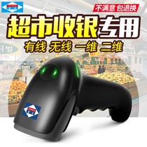 Aibo 6601 wired scanner wireless two-dimensional code sweep code gun express single supermarket clothing agricultural pesticide traceability