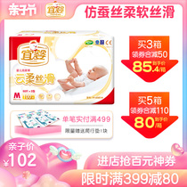 Yiyi baby diapers men and women baby ultra-thin breathable dry urine is not wet cloud soft silky M100 piece