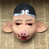 Pig mask latex journey Monk Sun pig hat pig mask