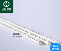 Zhongcai 20mm wire tube light PVC white threading tube