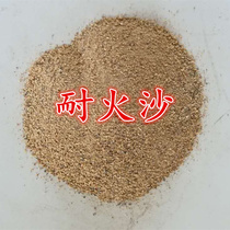 Refractory sand aggregate refractory cement sand and stone stove repair special refractory up boiler building materials five pounds