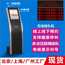 Juhui touch Factory Direct 17-inch wireless queuing machine called number machine number machine Bank hospital triage system