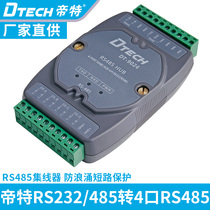 DT-9024 active RS485 Hub 4 ports RS485 232 to 485 converter anti-surge