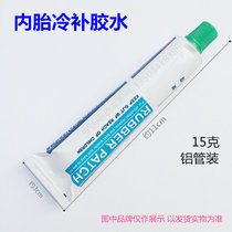 Electric car motorcycle bicycle tricycle inner tube cold fill glue small tube tire glue single loaded glue