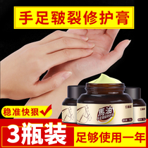 Horse oil heel chapped frostbite itching frostbite anti-cracking hand and foot chapped Hand Cream Hand crack healing repair cream
