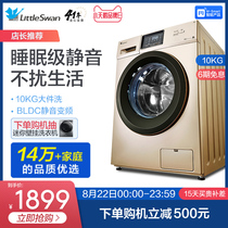 Small swan drum washing machine automatic household 10 kg kg intelligent elution one TG100V120WDG