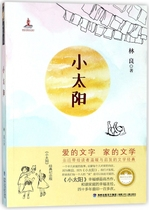 Small sun classic commemorative edition children's Literature Museum * Lam Liang Mei instrument workshop primary and secondary school students two three four five sixth grade extracurricular reading Best-Selling Books Children's youth 6-7-8-9-10-11