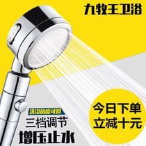 Nine animal husbandry King three general pressurized pressurized shower head shower shower high pressure hand shower hose set