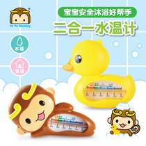 Youyou ma teur de température de leau à deux en un baby safe bathing good helper MS415