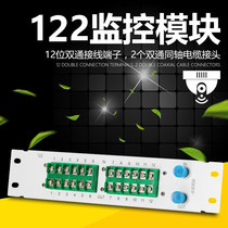 122 multimedia weak wiring box monitoring module 12-bit dual-pass wiring fiber household information Box module strip